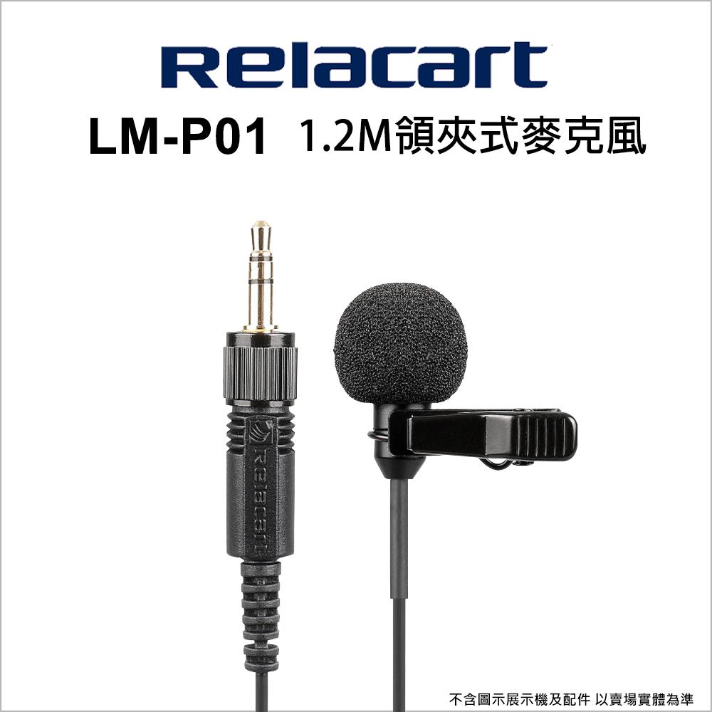 relacart力卡 lm-p01 1.2m領夾式麥克風