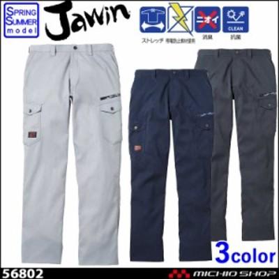 ジャウィン Jawin 56802 ストレッチカーゴパンツ 春夏 作業服 作業着 パンツ 自重堂 2020年春夏新作 56800シリーズ