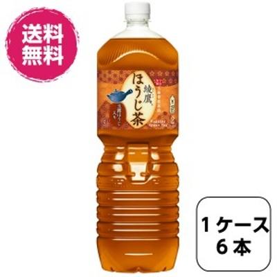 【全国送料無料】【1ケース6本】綾鷹 ほうじ茶 PET 2L