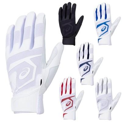 【asics】アシックス バッティング用手袋 カラー手袋 3121a636