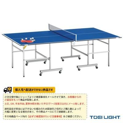 TOEI(トーエイ) 卓球コート用品  [送料別途]家庭用卓球台FL15/家庭用サイズ/セパレート内折式(B-2765)