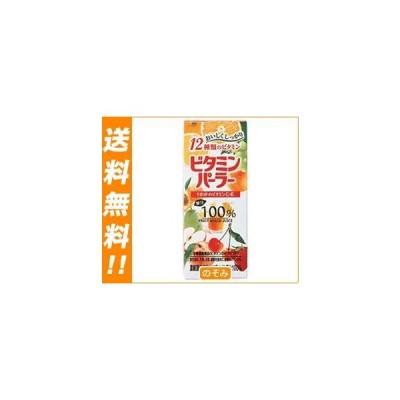 送料無料 富永貿易 ビタミンパーラー 200ml紙パック×24(12×2)本入