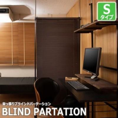 BRIGHT ブライト 突っ張りブラインドパーテーション Sサイズ (ブラインド スクリーン つっぱり 仕切り パーテーション スチール モダン