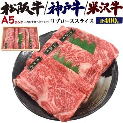 A5 ランク リブロース スライス 三大 和牛 食べ比べ セット ( 合計 400g ) お取り寄せ グルメ ランキング