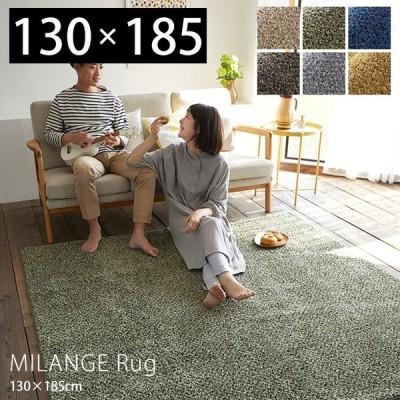 ラグ 洗える おしゃれ ラグマット カーペット 絨毯 北欧 日本製 長方形 MILANGE 130×185 人気 スミノエ 滑り止め リビング