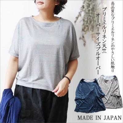 レディース 半袖 Tシャツ リネン カットソー プルオーバー ドルマン スリーブ ゆったり 夏 涼しい 30代 40代 50代 麻 日本製 SORTE ソルテ