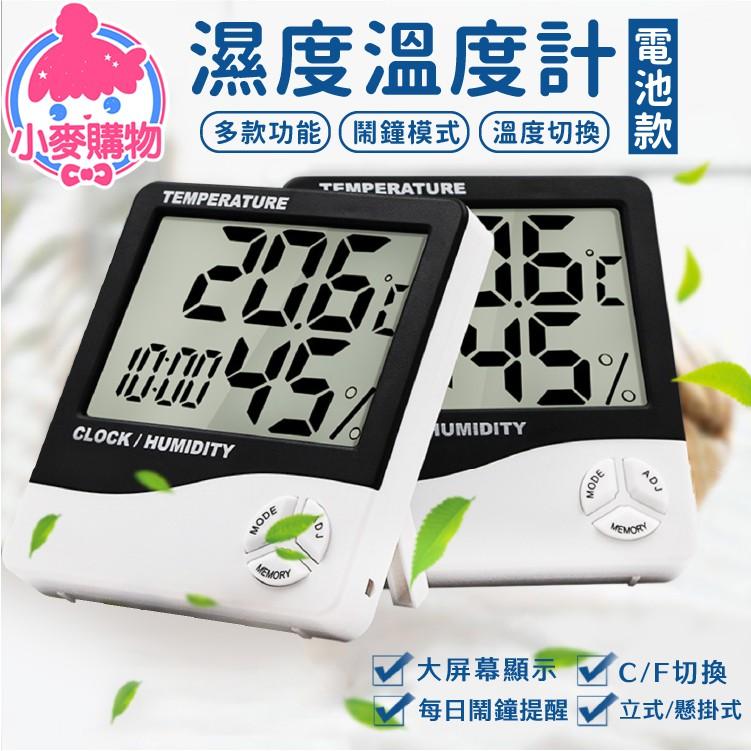 濕度溫度計 【小麥購物】24H出貨台灣現貨【G106】大數字時鐘數位鬧鐘室內溫度電子液晶溼度計電子鐘溫溼度計裝飾生活壁掛
