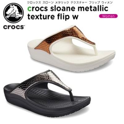 クロックス(crocs) クロックス スローン メタリック テクスチャー フリップ ウィメン(crocs sloane metallic texture flip w) [H][C/A]