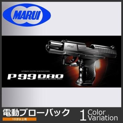 MARUI(東京マルイ) P99 DAO【電動ブローバック フルオート/対象年令10才以上】