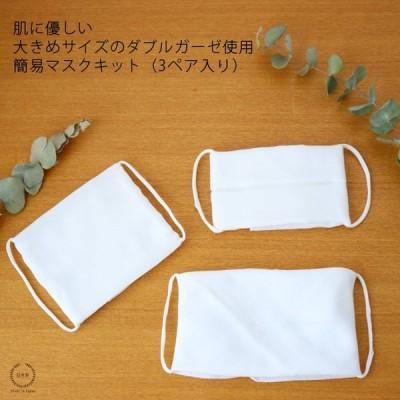 即納 肌に優しい、大きめサイズのダブルガーゼ使用 簡易マスクキット(3ペア入り)