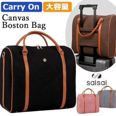 ボストンバッグ 旅行 大容量  トートバッグ キャリーオン機能付き 大きめ 旅行バッグ ショルダー 斜め掛け 2way