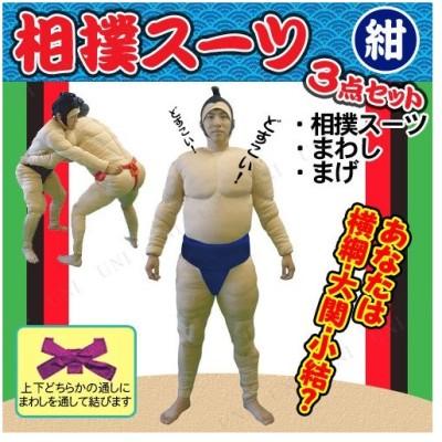 コスプレ 仮装 衣装 ハロウィン コスチューム 余興 相撲セット 相撲スーツ3点セット 紺