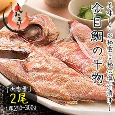 金目鯛 干物 約250~300g×2尾(良型サイズ:約28~30cm)宮城県産 キンメダイ