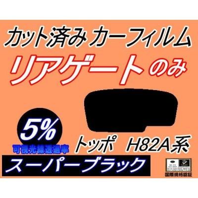 リアガラスのみ (s) トッポ H82A系 (5%) カット済み カーフィルム H82A ミツビシ
