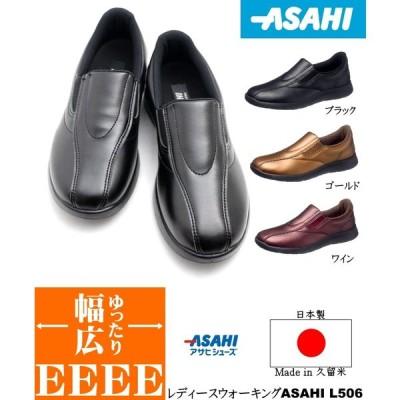 ゆったり幅広EEEE設計ASAHI アサヒ 日本製ウォーキングシューズ 仕事履き 冠婚葬祭