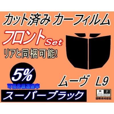 フロント (b) ムーヴ L9 (5%) カット済み カーフィルム L900S L902S L910S L912S ムーブ ダイハツ