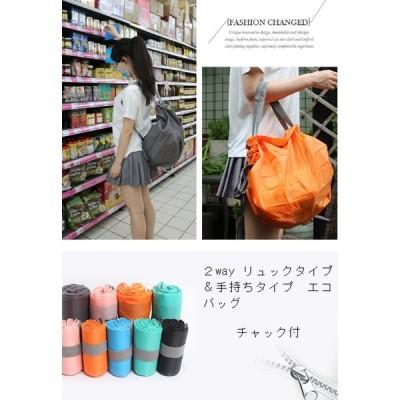 2wayバッグ エコバッグ リュックタイプ&手持ちタイプ ショッピングバッグ 折りたたみバッグ 折りたたみ防水  チャック付き 買い物袋
