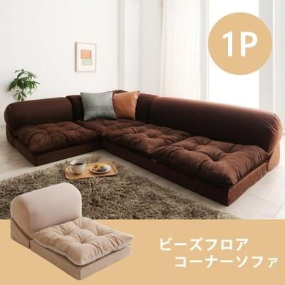 ソファ ビーズソファ ロータイプ 1人掛けソファ ソファー日本製 ブラウン ベージュ モスグリーン ブラック