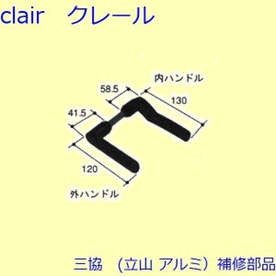 三協 アルミ 旧立山 アルミ 装飾窓 戸車・把手:把手[PKT2312]