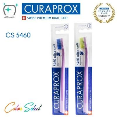 歯ブラシ CURAPROX クラプロックス CS5460 柄の色 ライトパープル 1本 メール便送料無料