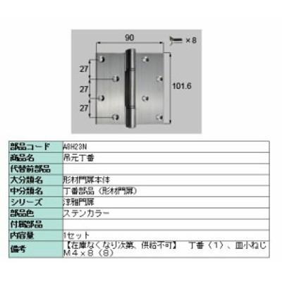 リクシル 部品 吊元兆番 A8H23N LIXIL トステム メンテナンス