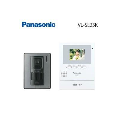 ☆Panasonic(パナソニック) テレビドアホン【VL-SE25K】【VLSE25K】