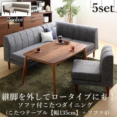 長時間座っていても疲れにくいソファ付こたつダイニング5点セット 天然木 【こたつテーブル(幅135cm)+ソファ4】