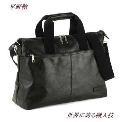 平野鞄 世界に誇る職人技 ショルダーバッグ トートバッグ メンズ a4 軽量 横型 日本製 豊岡 2way ダブルファスナー A6333 +[栃木レザー] 日本製キーストラップ