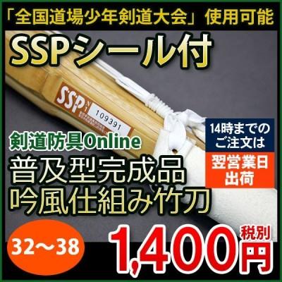 竹刀 剣道 SSP 32.33.34.35.36.37.38 普及型 完成品吟風仕組み 202-KS1