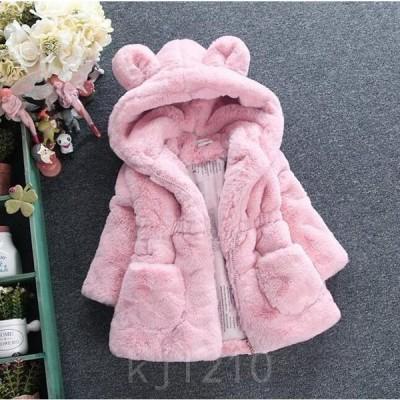 キッズコートもこもこアウターファーコート子ども冬アウターフード付き防寒コート暖かい冬着女の子クマ耳4色