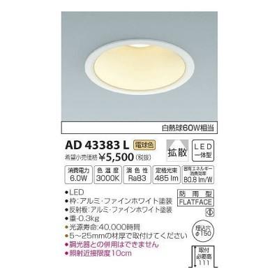 AD43383L コイズミ ダウンライト LED(電球色)