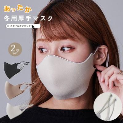マスク 洗える 秋冬 秋冬用マスク 立体 長さ調節可能 耳が痛くならない シームレス 在庫あり 厚手 暖かい 2枚 立体マスク メンズ 男女兼用  セール