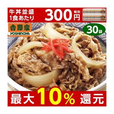1食324円(税込) 吉野家 牛丼 の具 冷凍 120g×30袋 並盛 惣菜 お弁当