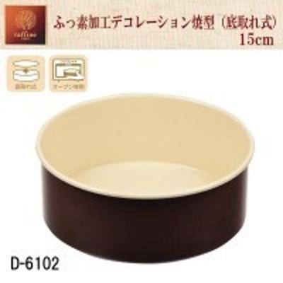 ラフィネ ふっ素加工デコレーションケーキ焼型15cm(底取れ式) D-6102 【おまとめ割引対象】