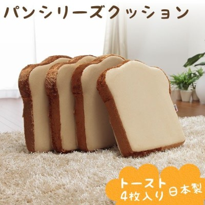 クッション パンシリーズ pancushion トースト 4枚組
