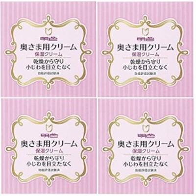 【まとめ買い】明色化粧品 奧さま用クリーム 60g×4個