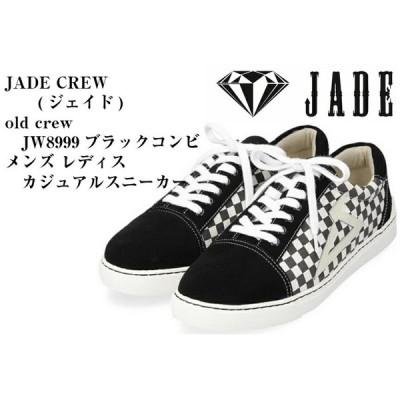 [ジェイド] JADE JW8999 JWS8999 JADE CREW ジェイドクルー  カジュアルスニーカー SCHOOLのダンサーやキッズダンサーにもお勧め メンズ レディス