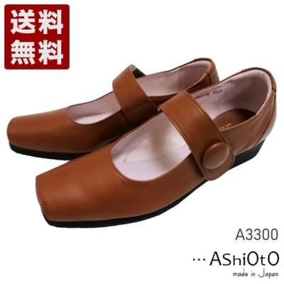 【…AShiOtO A3300 ダークオレンジ】超軽量 本革ストラップシューズ