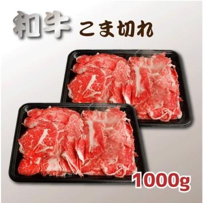 和牛こま切れ 1000g(500g×2パック) 牛丼、ハヤシライス、ビーフカレーなどいつもの食事を贅沢に!