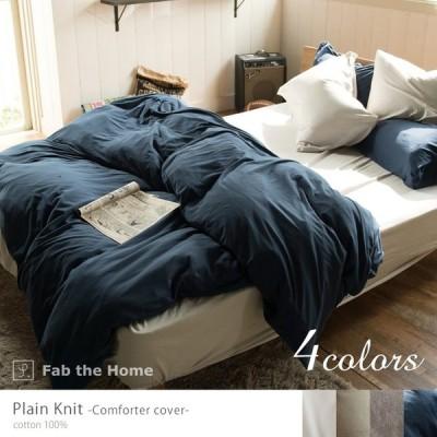 掛け布団カバー S シングル Plain knit コンフォーターカバー S プレインニット 森清 Fab the Home FH121950 北欧 綿100% ナチュラル おしゃれ