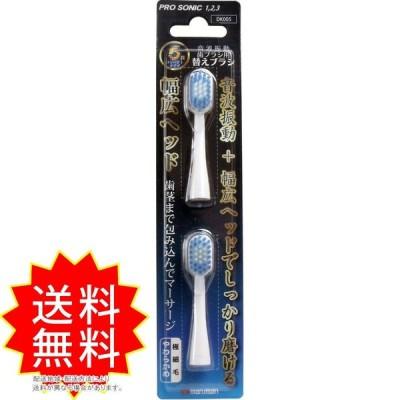 本格音波振動歯ブラシ プロソニック 替えブラシ 幅広ヘッド 2本入 マルマン 通常送料無料