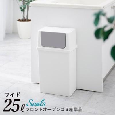 フロントオープンゴミ箱 ワイド 25L  日本製 [ヨコ型 ごみ箱 ダストボックス スリム 分別 ふた付き シールズ]