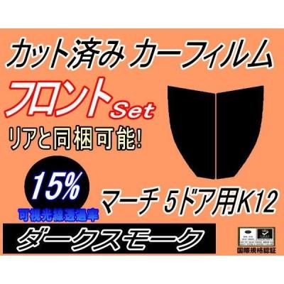 フロント (s) マーチ 5D K12 (15%) カット済み カーフィルム AK12 BK12 BNK12 YK12 K12系 ニッサン