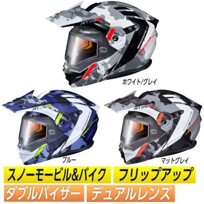 Scorpion スコーピオン EXO-AT950 Outrigger Dual Lens フルフェイスヘルメット シールド付 サンバイザー ダブルバイザー