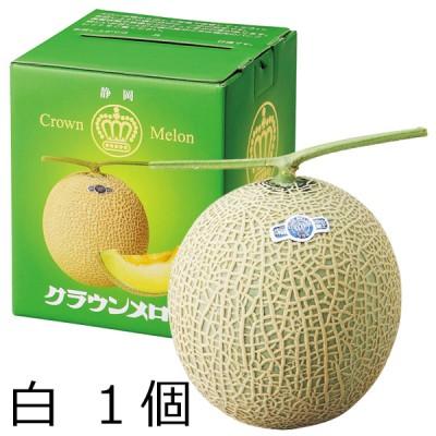 静岡県温室農業協同組合 クラウンメロン支所クラウンマスクメロン 白 1個入り 化粧箱【ふるさとの味・東海】