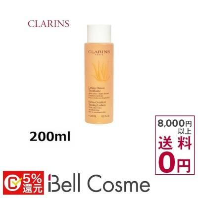 クラランス トーニングローション エキストラコンフォート  200ml (化粧水)  プレゼント コスメ