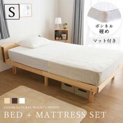 コンセント付き すのこベッド + マットレス付 シングル  頑丈 シンプル 高さ3段階すのこベッド 脚 高さ調節 ボンネルコイル 硬め【送料