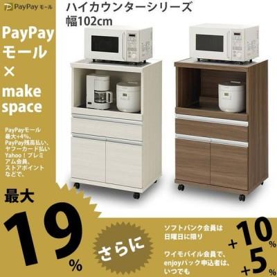 フナモコ ハイタイプキッチンカウンター 幅60.2×高さ98.3cm MRD-60 MRS-60