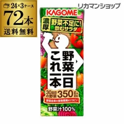 カゴメ 野菜一日これ一本 200ml 72本 送料無料 3ケース 紙パック 野菜ジュース 長S