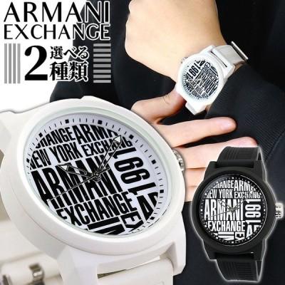 ポイント最大10倍 ARMANI EXCHANGE アルマーニ エクスチェンジ AX1442 AX1443 ATLC メンズ 腕時計 海外モデル 黒 ブラック 白 ホワイト シリコン ラバー